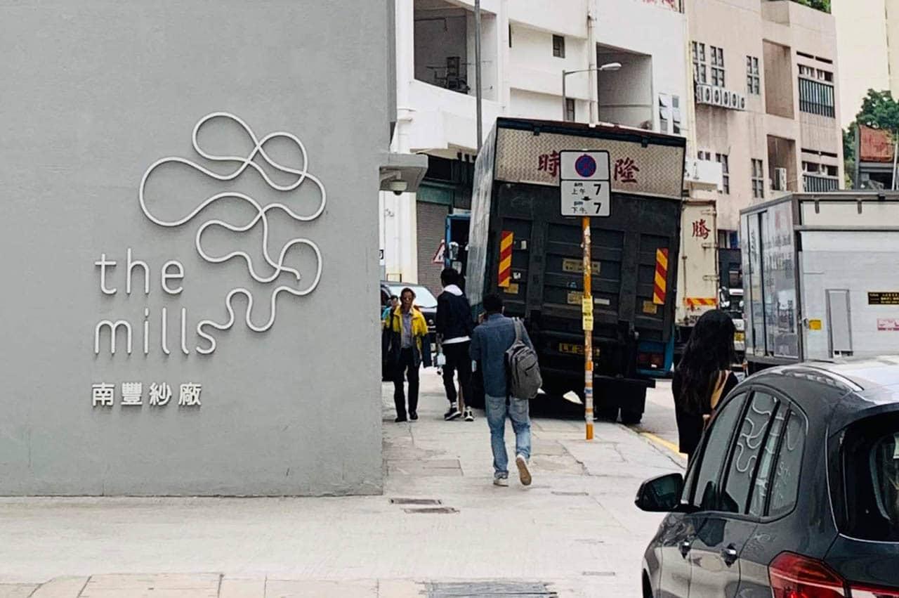 【香港景點推薦】老工廠變身香港最新IG景點 南豐紗廠 The Mills