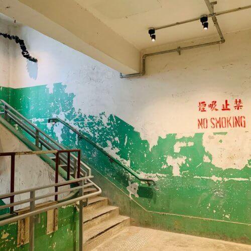 南豐紗廠 廠房樓梯
