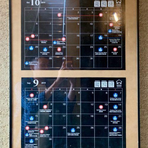 ESK京都公寓式飯店 活動月曆