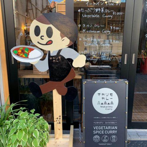 ESK京都公寓式飯店 Makarimo Curry